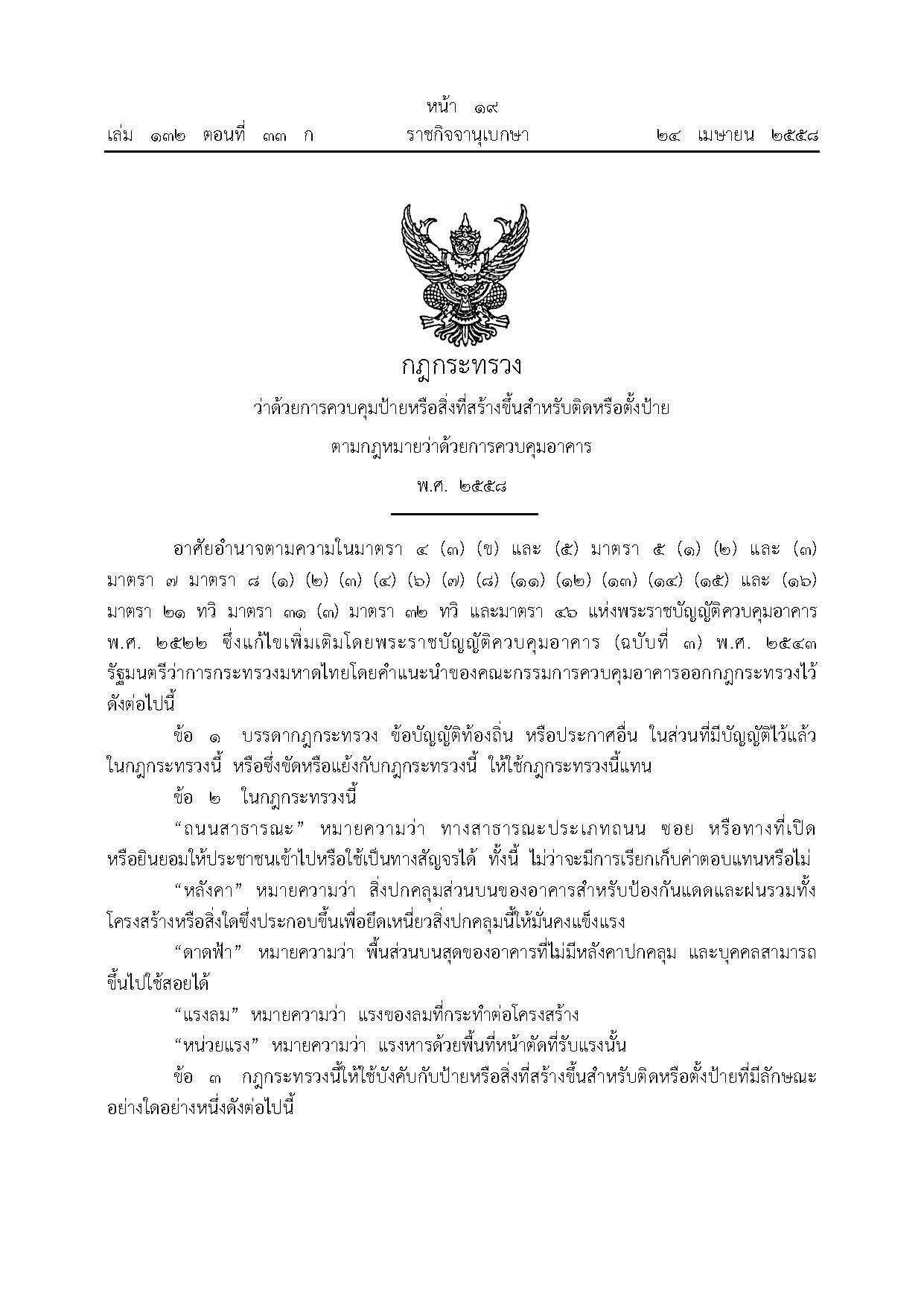 กฎกระทรวง 2558_Page_01