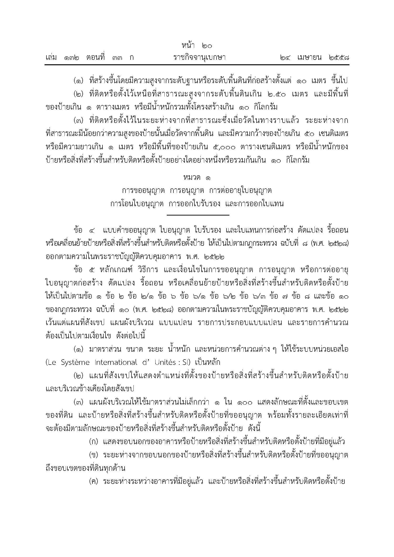 กฎกระทรวง 2558_Page_02
