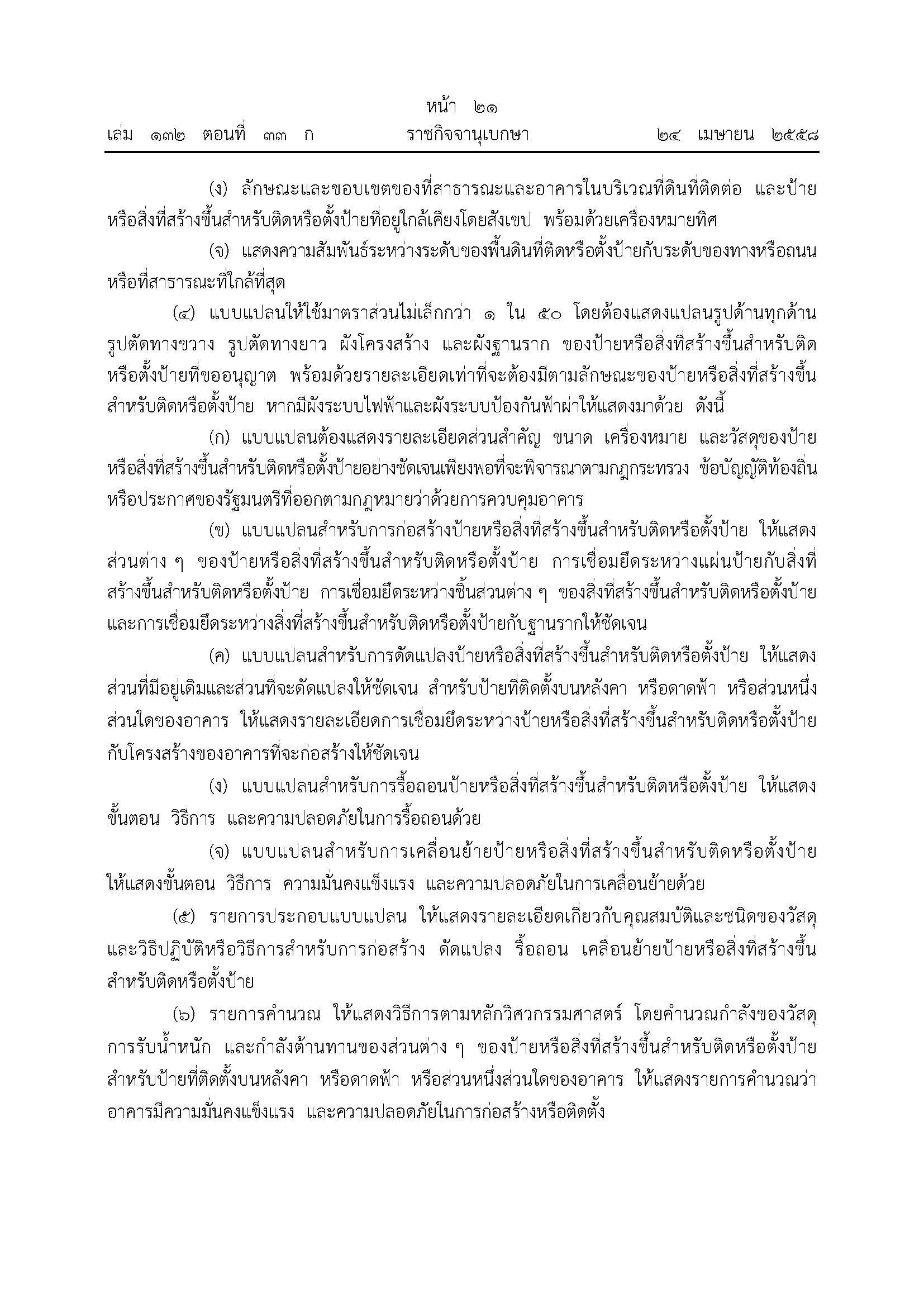 กฎกระทรวง 2558_Page_03