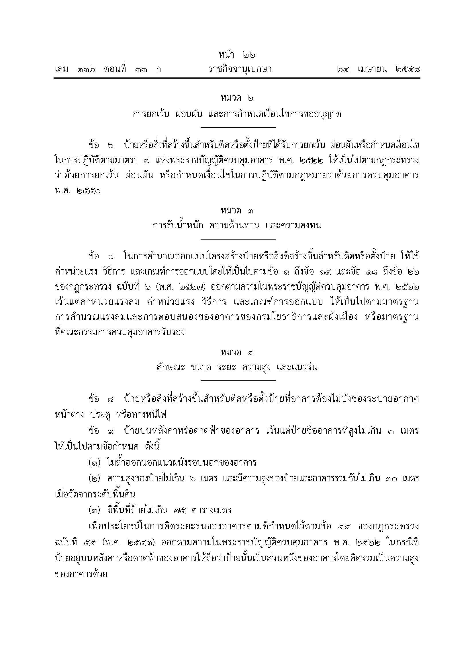 กฎกระทรวง 2558_Page_04