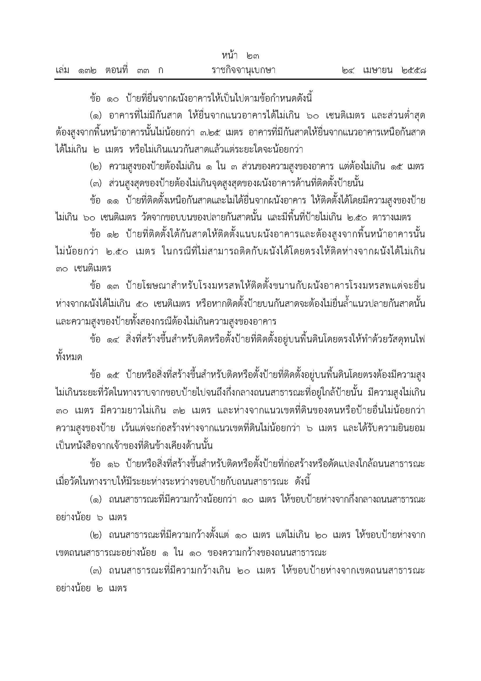 กฎกระทรวง 2558_Page_05