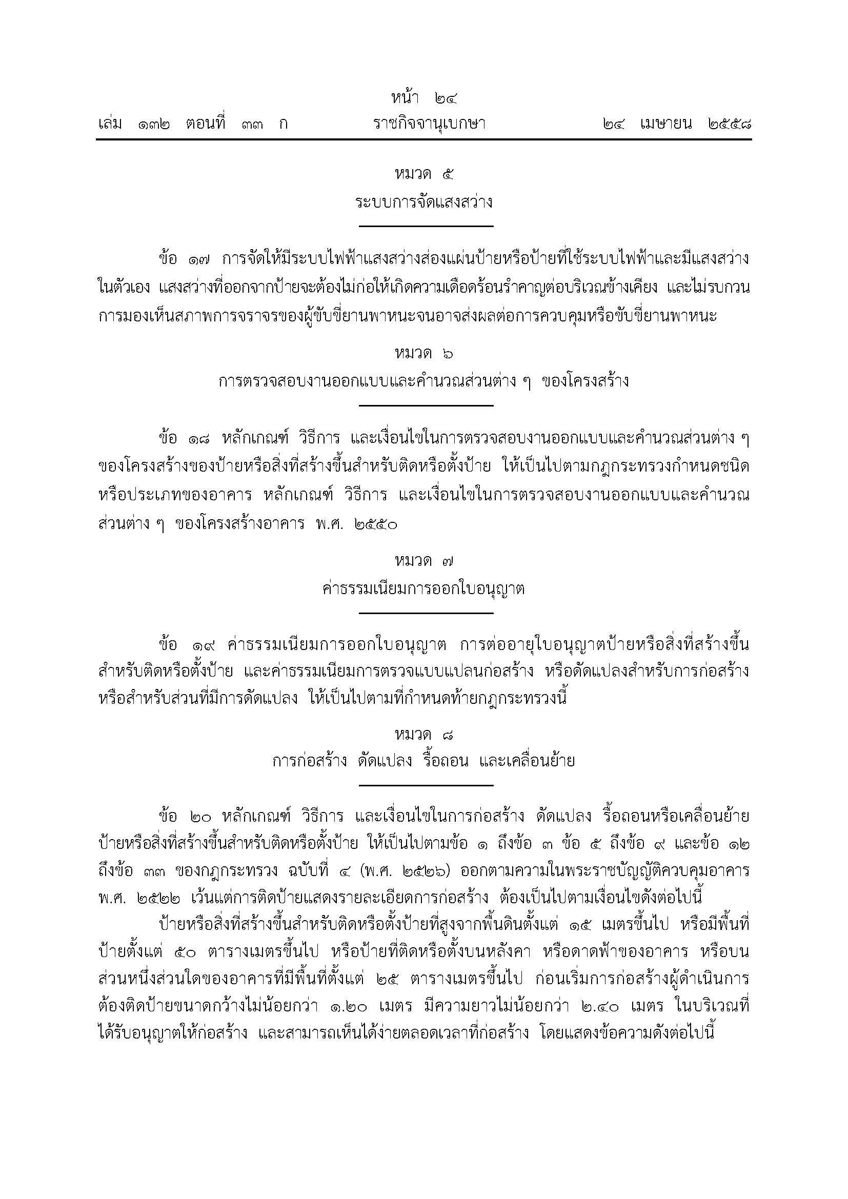 กฎกระทรวง 2558_Page_06