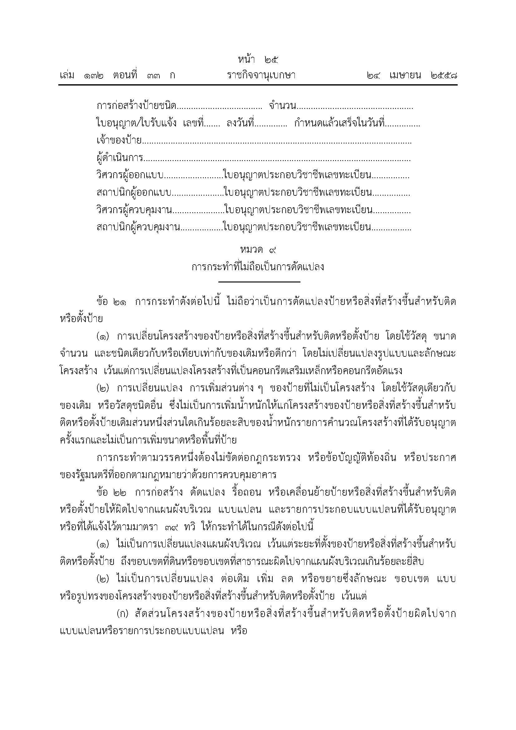 กฎกระทรวง 2558_Page_07