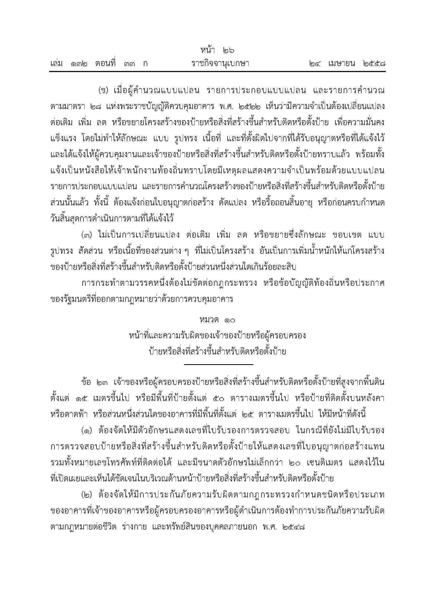 กฎกระทรวง 2558_Page_08
