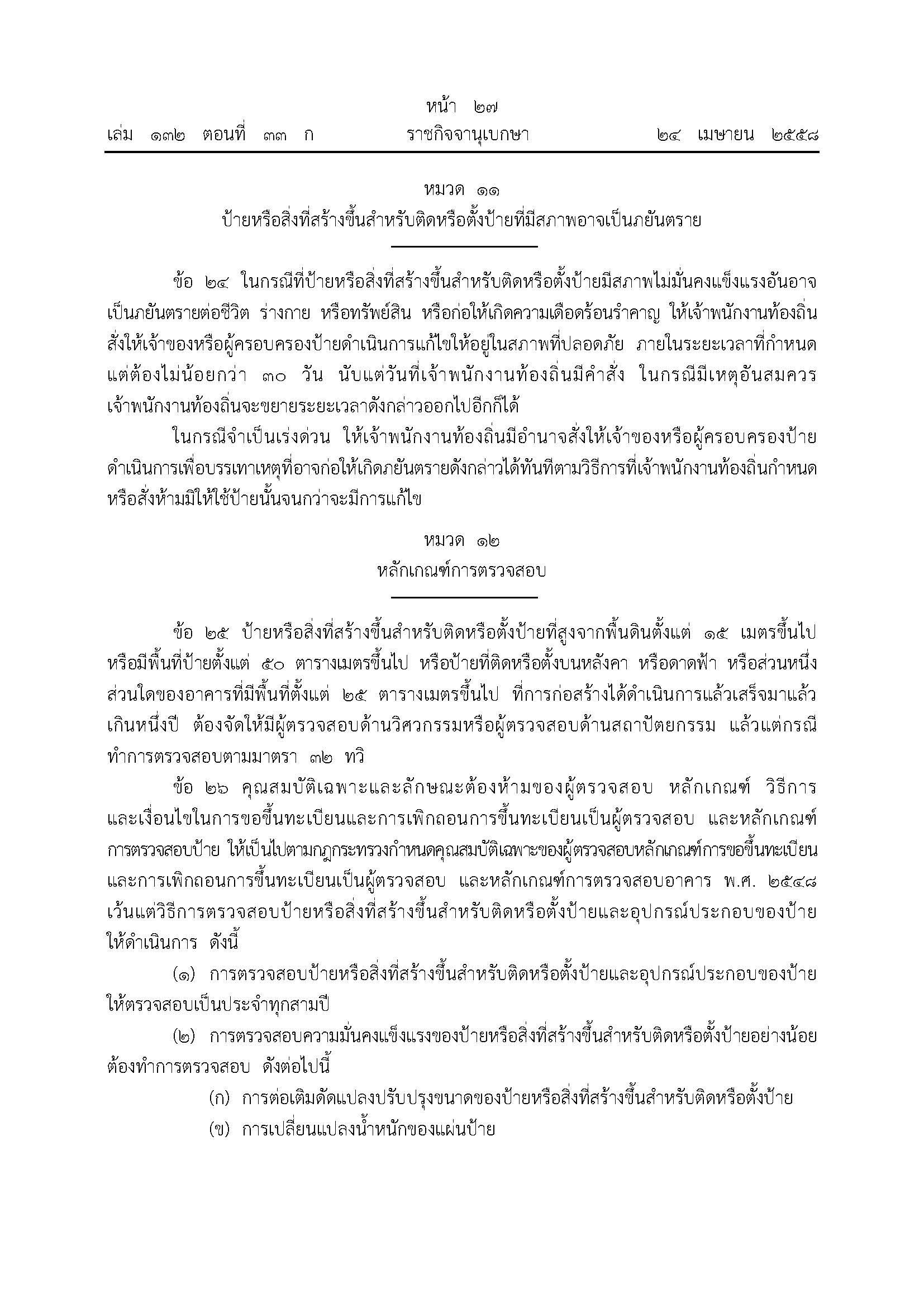 กฎกระทรวง 2558_Page_09