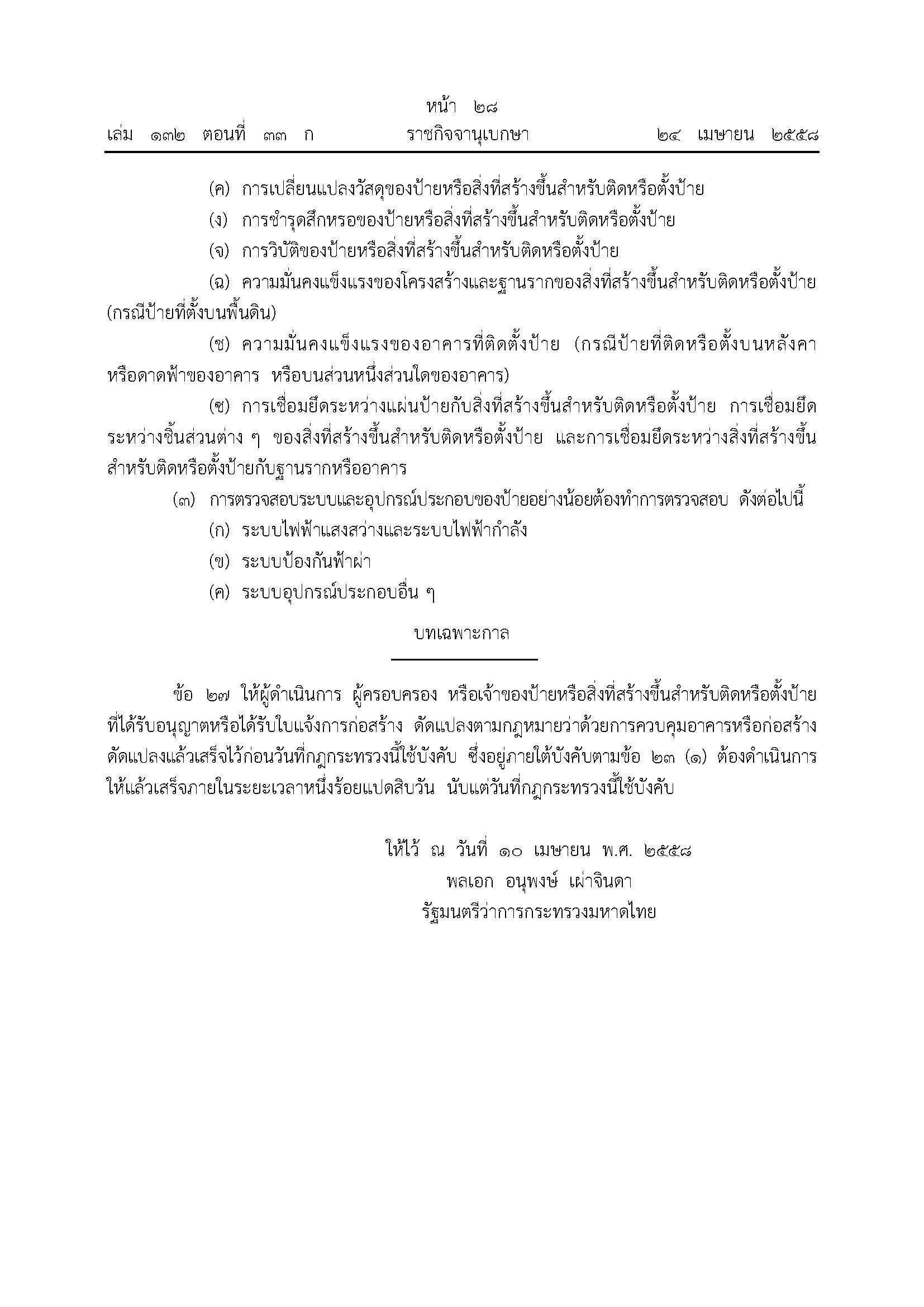 กฎกระทรวง 2558_Page_10