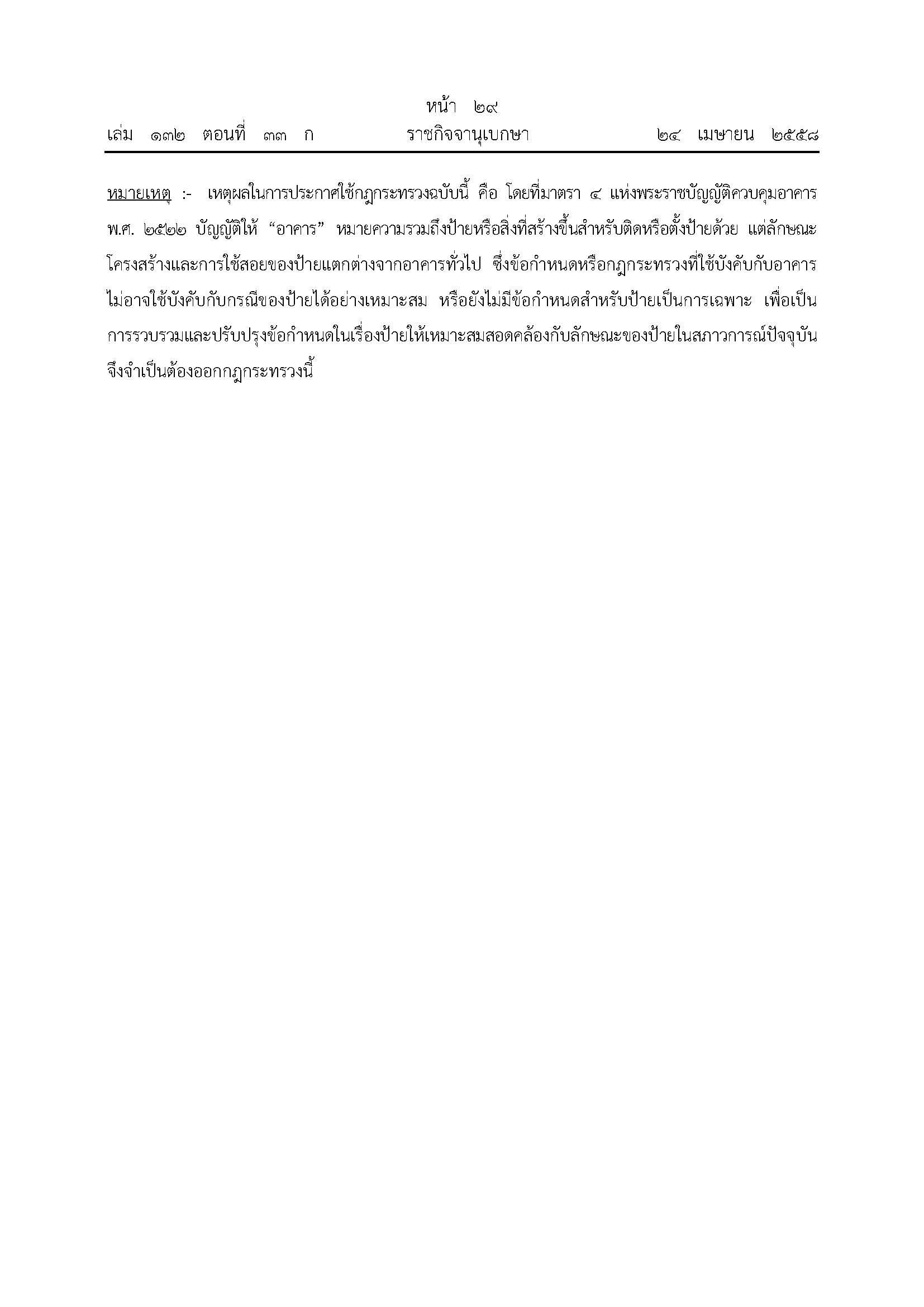 กฎกระทรวง 2558_Page_12